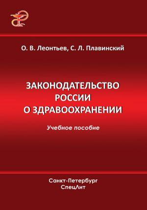 обложка книги Законодательство России о здравоохранении автора Олег Леонтьев