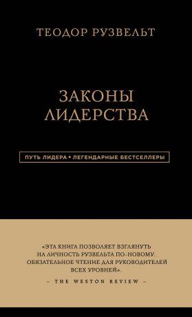 обложка книги Законы лидерства автора Теодор Рузвельт