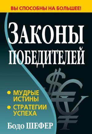 обложка книги Законы победителей автора Бодо Шефер