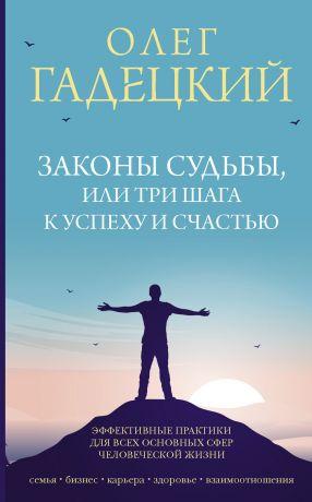 обложка книги Законы судьбы, или Три шага к успеху и счастью автора Олег Гадецкий
