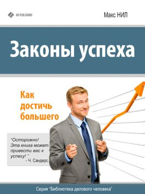 обложка книги Законы успеха. Как достичь большего автора Макс Нил