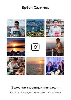 обложка книги Заметки предпринимателя. 101 пост из Instagram казахстанского писателя автора Ербол Салимов