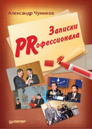 обложка книги Записки PRофессионала автора Александр Чумиков