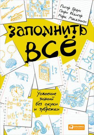 обложка книги Запомнить всё: Усвоение знаний без скуки и зубрежки автора Питер Браун