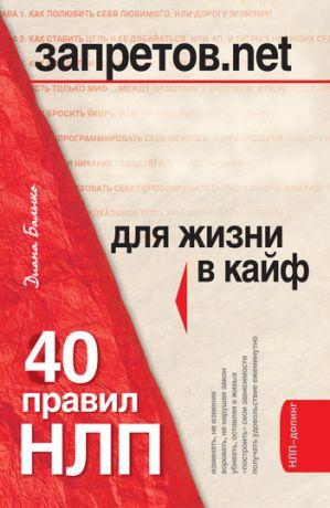 обложка книги Запретов.net. 40 правил НЛП для жизни в кайф автора Диана Балыко