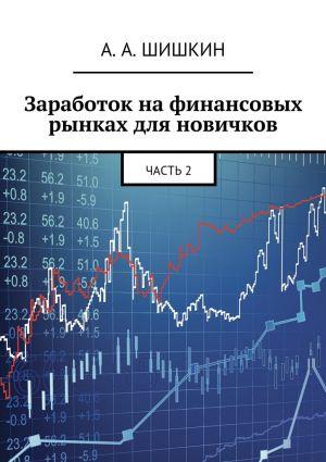 обложка книги Заработок на финансовых рынках для новичков. Часть2 автора А. Шишкин