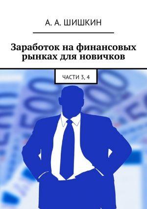 обложка книги Заработок нафинансовых рынках дляновичков. Части3, 4 автора А. Шишкин
