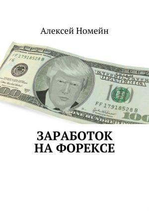 обложка книги Заработок наФорексе автора Алексей Номейн