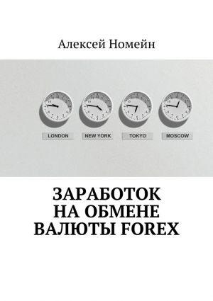 обложка книги Заработок наобмене валюты Forex автора Алексей Номейн