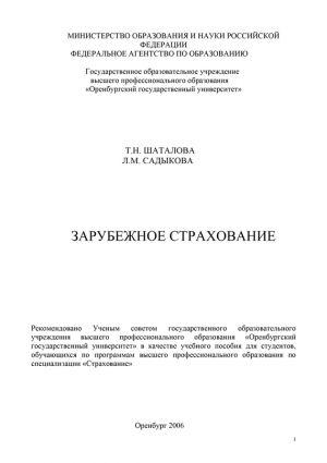 обложка книги Зарубежное страхование автора Татьяна Шаталова