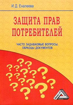 обложка книги Защита прав потребителей: часто задаваемые вопросы, образцы документов автора И. Еналеева
