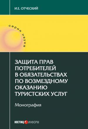 обложка книги Защита прав потребителей в обязательствах по возмездному оказанию туристских услуг автора Иван Отческий