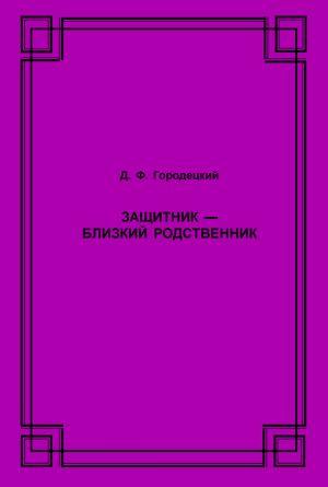 обложка книги Защитник – близкий родственник автора Дмитрий Городецкий