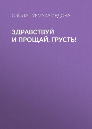 обложка книги Здравствуй ипрощай, грусть! автора Озода Турмухамедова