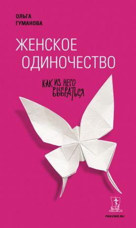 обложка книги Женское одиночество. Как из него выбраться автора Ольга Гуманова
