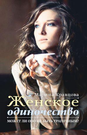обложка книги Женское одиночество. Может ли оно не быть трагичным? автора Марина Кравцова
