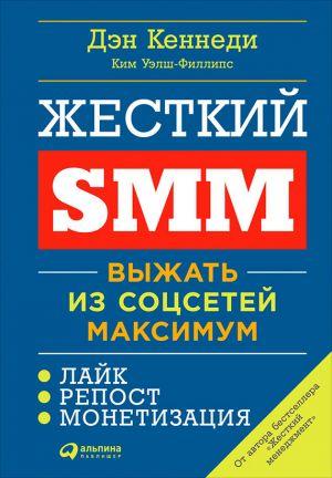 обложка книги Жесткий SMM: Выжать из соцсетей максимум автора Дэн Кеннеди