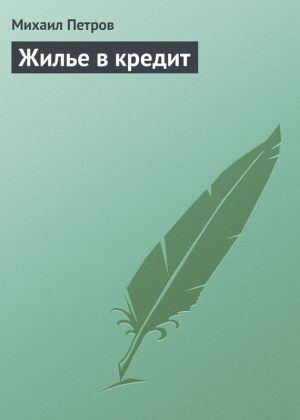 обложка книги Жилье в кредит автора Михаил Петров