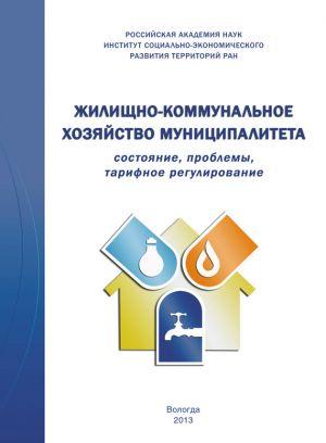 обложка книги Жилищно-коммунальное хозяйство муниципалитета: состояние, проблемы, тарифное регулирование автора Тамара Ускова