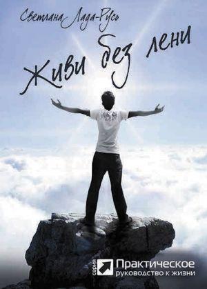 обложка книги Живи без лени автора Светлана Лада-Русь (Пеунова)