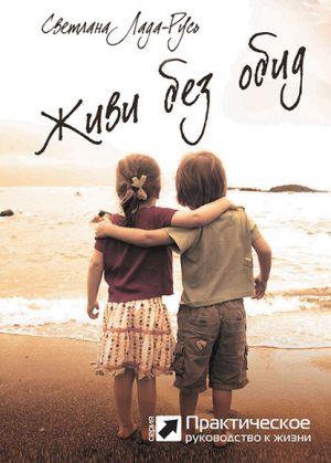обложка книги Живи без обид автора Светлана Лада-Русь (Пеунова)