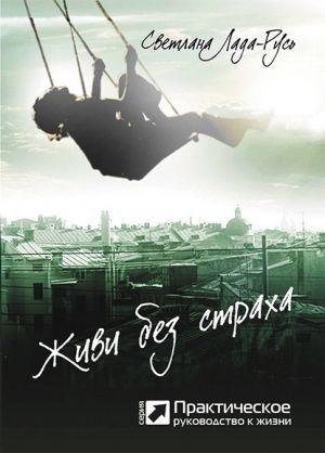 обложка книги Живи без страха автора Светлана Лада-Русь (Пеунова)