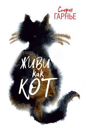 обложка книги Живи как кот автора Стефан Гарнье