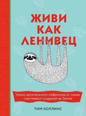 обложка книги Живи как ленивец. Уроки целительного пофигизма от самых счастливых созданий на Земле автора Тим Коллинс