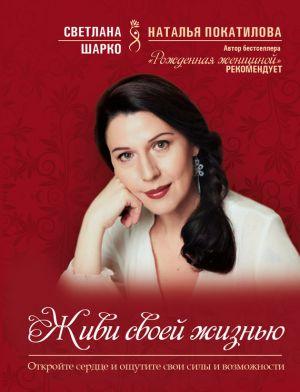 обложка книги Живи своей жизнью автора Светлана Шарко