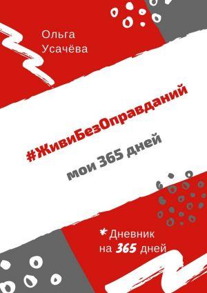 обложка книги #ЖивиБезОправданий. Мои 365 дней автора Ольга Усачёва