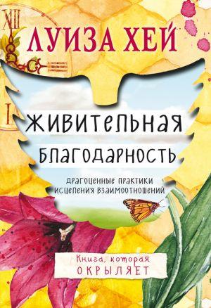 обложка книги Живительная благодарность автора Луиза Хей