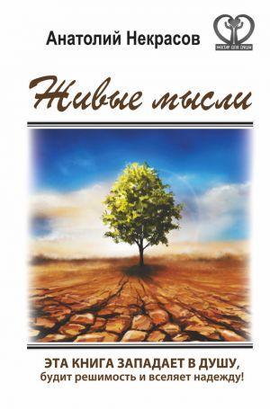 обложка книги Живые мысли автора Анатолий Некрасов