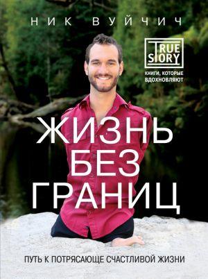 обложка книги Жизнь без границ. Путь к потрясающе счастливой жизни автора Ник Вуйчич