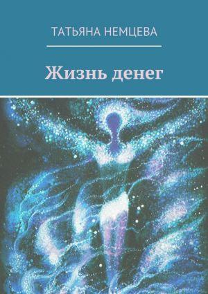 обложка книги Жизнь денег автора Татьяна Немцева