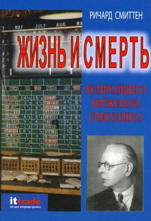 обложка книги Жизнь и смерть величайшего биржевого спекулянта автора Ричард Смиттен
