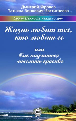 обложка книги Жизнь любит тех, кто любит ее, или Как научиться мыслить красиво автора Татьяна Зинкевич-Евстигнеева