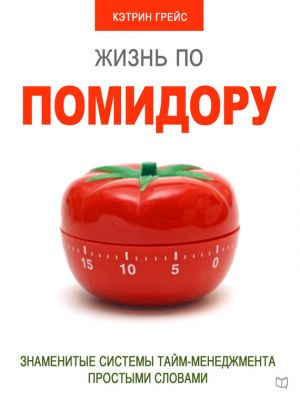 обложка книги Жизнь по помидору. Знаменитые системы тайм-менеджмента простыми словами автора Кэтрин Грейс