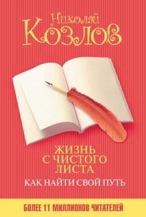 обложка книги Жизнь с чистого листа. Как найти свой путь автора Николай Козлов
