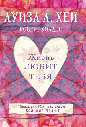 обложка книги Жизнь тебя любит автора Луиза Хей