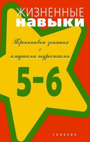 обложка книги Жизненные навыки. Тренинговые занятия с младшими подростками (5–6 классы) автора Д. Рязанова