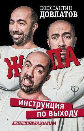 обложка книги Ж*па: инструкция по выходу автора Константин Довлатов
