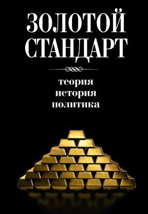 обложка книги Золотой стандарт: теория, история, политика автора  Сборник